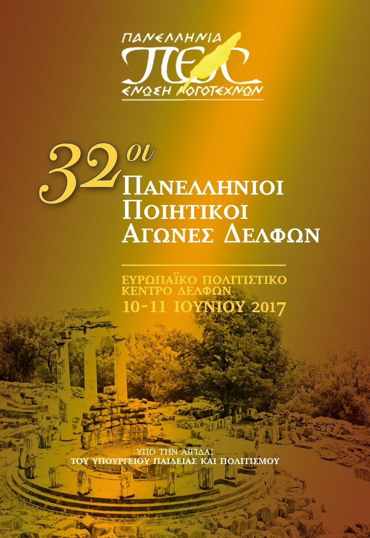 Οι 32οι Πανελλήνιοι Ποιητικοί Αγώνες… στο Ευρωπαϊκό Πολιτιστικό Κέντρο Δελφών http://pelogotechnon.gr/oi-32oi-panellinioi-poitikoi-agones-sto-europaiko-politistiko-kentro-delfon/
