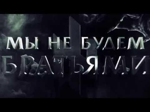 Никогда Мы не Будем Братьями (объективная версия) - YouTube
