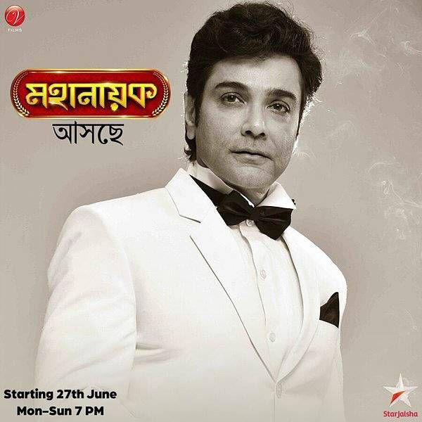 Shri venkatesh films are coming up with an amazing serial based on the life of Uttam Kumar which is aptly named Mahanayak.