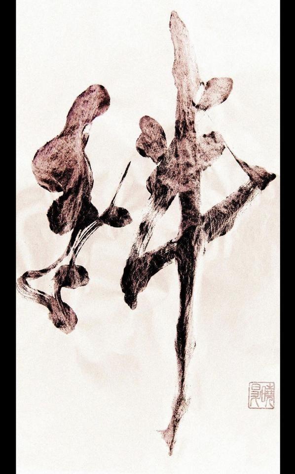 "Japanese calligraphy 絆 kizuna ""bond"" (calligraphy by Gyosho Suzuki)"