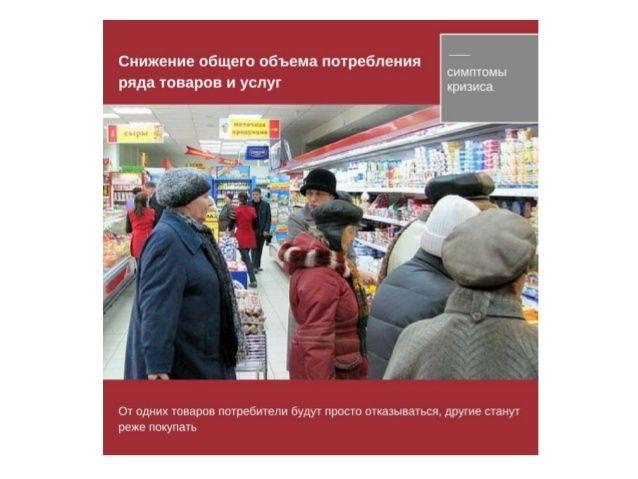 Cимптомы кризиса by Андрей Донских via slideshare