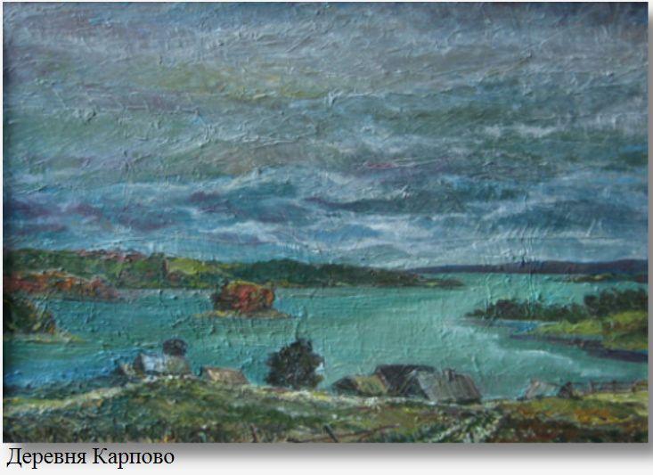 Александр Мошков - живопись,  деревня Карпово