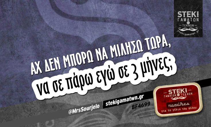 Αχ δεν μπορώ να μιλήσω τώρα @MrsSourjelo - http://stekigamatwn.gr/f4699/