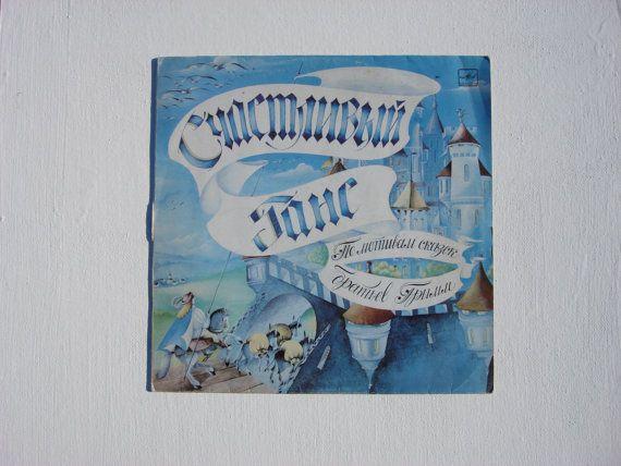 vintage vinyl record fairytale Happy Hans от OldMoscowVintage