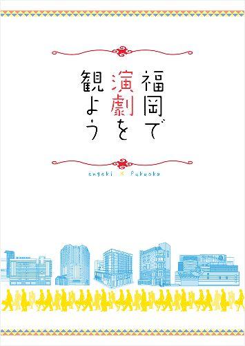 福岡で演劇を観よう1