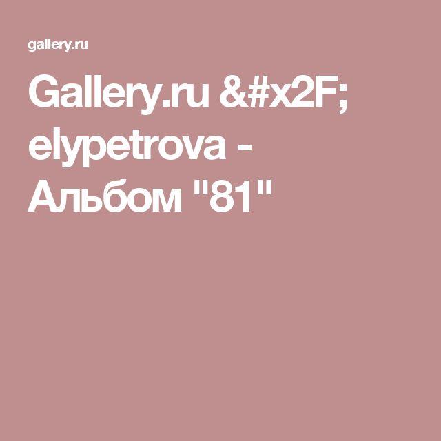 "Gallery.ru / elypetrova - Альбом ""81"""