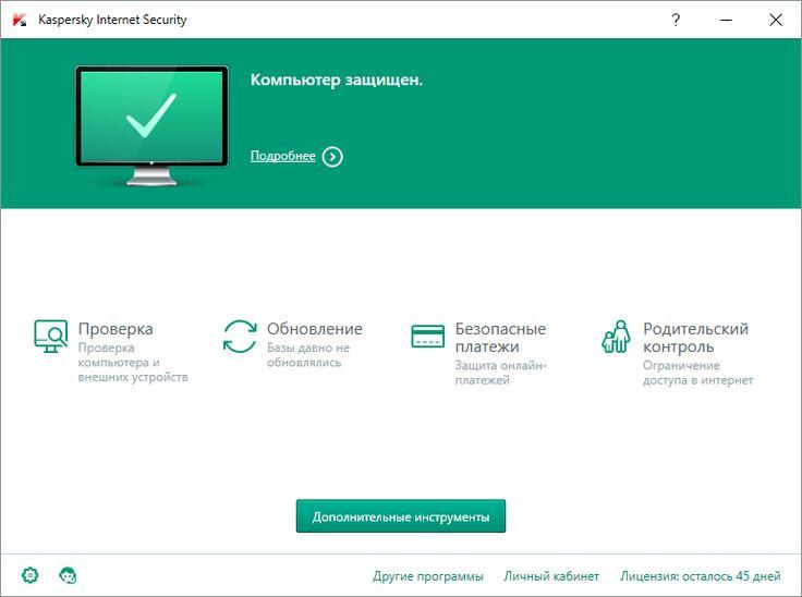 Фукусима по жизни.: Kaspersky Internet Security - пробная версия на 45...