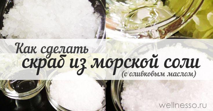 делаем скраб из морской соли с оливковым маслом
