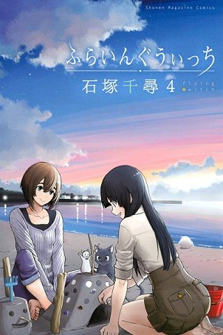 Flying Witch - Scanlations - Comic - Comic Directory - Batoto - Batoto