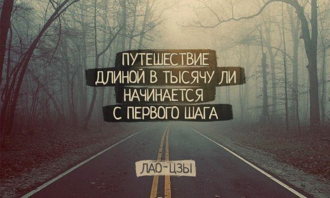Цитаты о путешествиях. Обсуждение на LiveInternet - Российский Сервис Онлайн-Дневников