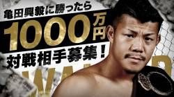 亀田に勝ったら1000万円 書類審査の結果、4人の挑戦者が決定!