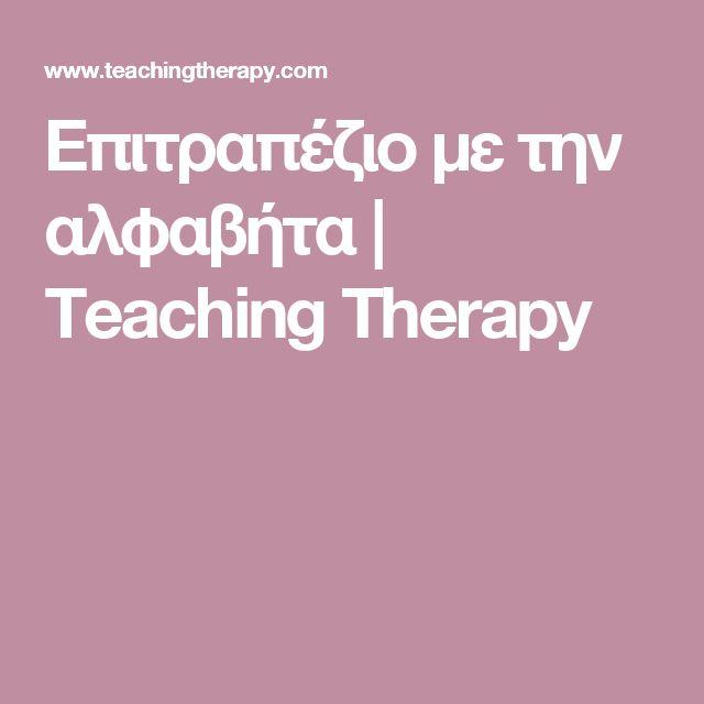 Επιτραπέζιο με την αλφαβήτα   Teaching Therapy