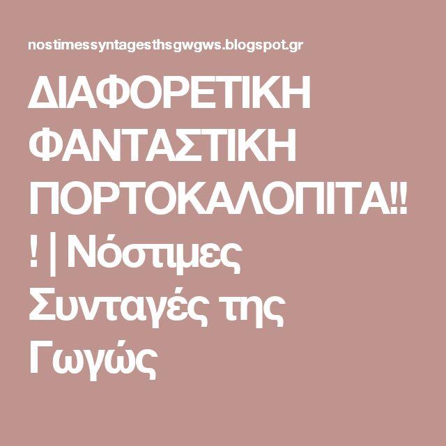 ΔΙΑΦΟΡΕΤΙΚΗ ΦΑΝΤΑΣΤΙΚΗ ΠΟΡΤΟΚΑΛΟΠΙΤΑ!!!         |          Νόστιμες Συνταγές της Γωγώς