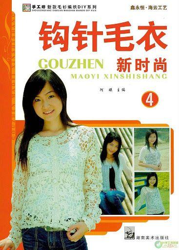 Gouzhen-4 - Augusta - Álbuns da web do Picasa