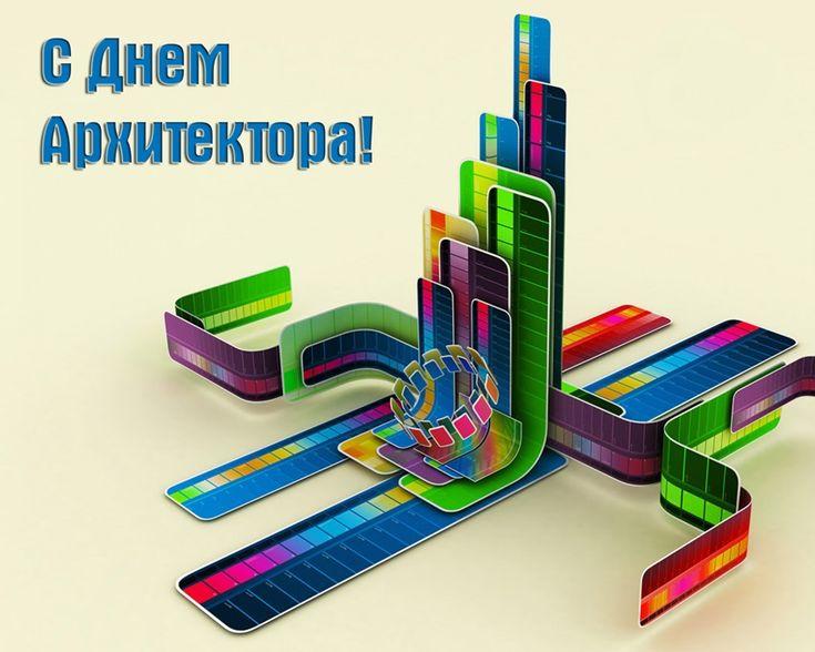 Поздравления, открытка день архитектуры