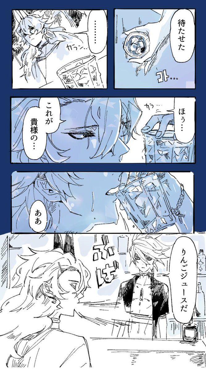 と🔱 (@gojishiteru) さんの漫画 | 27作目 | ツイコミ(仮)