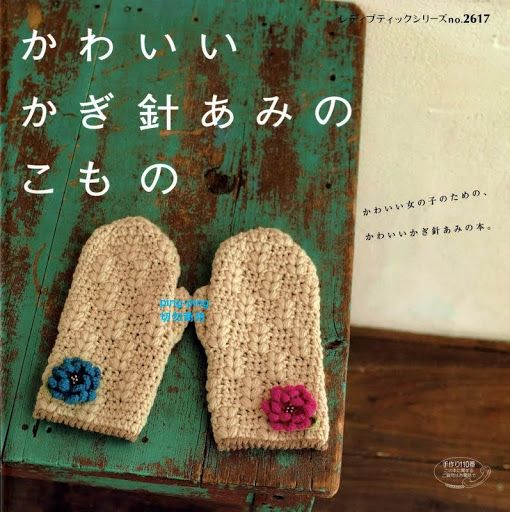 Kawaii Kaguibari Ami no Komono - aew Suntaree - Picasa Web Albums...FREE BOOK AND DIAGRAMS!