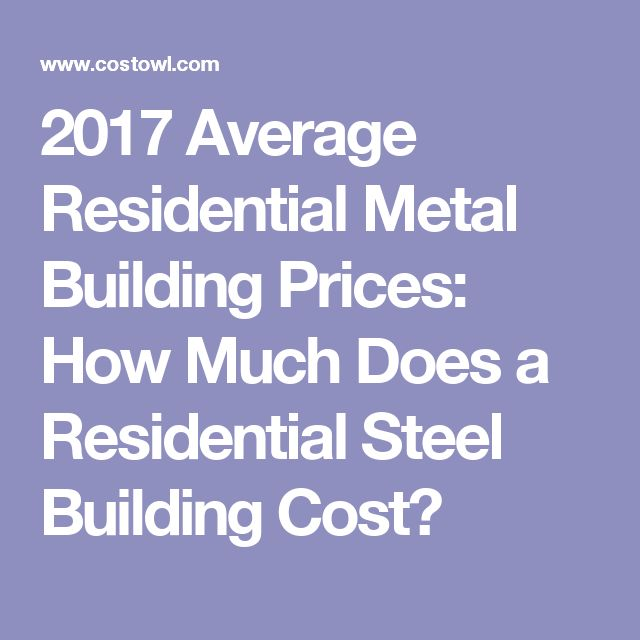 2017 Average Residential Metal Building Prices: How Much Does a Residential Steel Building Cost?