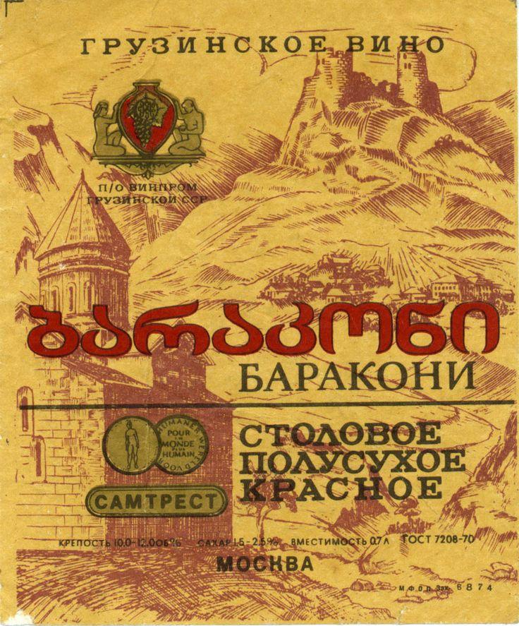 Баракони столовое полусухое красное грузинское вино
