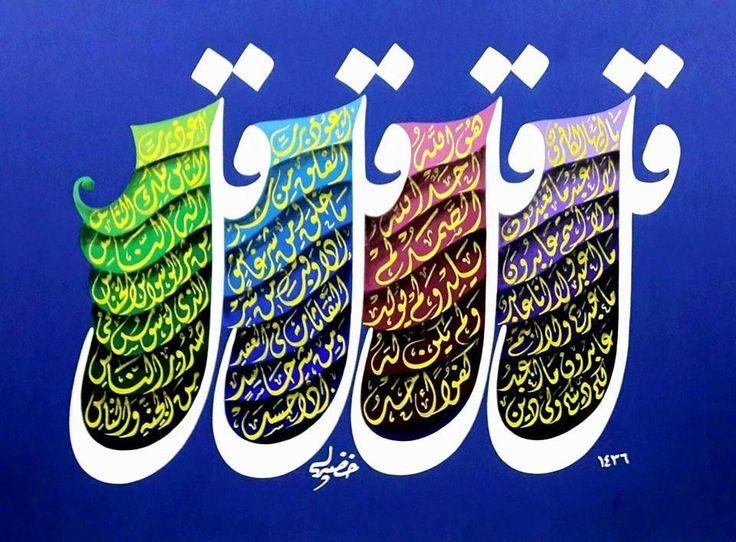 """QUL"" (de ki) emri ile başlayan 4 sure: KÂFİRÛN, İHLÂS, FELAK, NÂS  (الصور الاربعة بدأ بامر 'قُلْ' : الكافرون، الاخلاص، الفلق و النّاس /. كتبه خضير البورسعيدي)  hattat: huzayr portsa'îdi, dîvânî (h. 1436)"