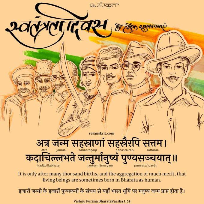 republic day speech in sanskrit pdf