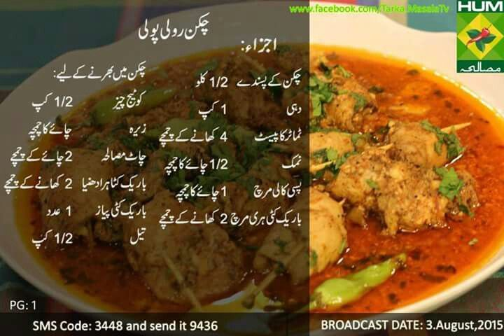 561 best images about Masala tv recipes on Pinterest ...
