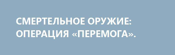 СМЕРТЕЛЬНОЕ ОРУЖИЕ: ОПЕРАЦИЯ «ПЕРЕМОГА». http://rusdozor.ru/2016/09/23/smertelnoe-oruzhie-operaciya-peremoga/  Что означает закон «О поддержке стабильности и демократии на Украине», одобренный Конгрессом США  Порошенко уже успел поблагодарить Конгресс США за «летальное оружие», но, как всегда, не успел подумать. А подумать здесь, конечно, есть о чём. В Сирии, где напрямую ...