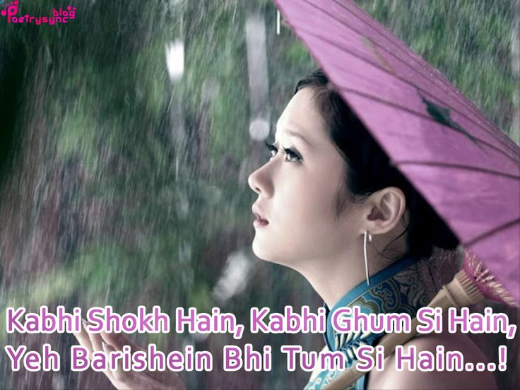 Rainy Hindi Poetry for Lovers with Rainy Images | Poetry