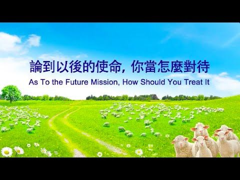 "【Eastern Lightning】Almighty God's Utterance ""As To the Future Mission, H..."