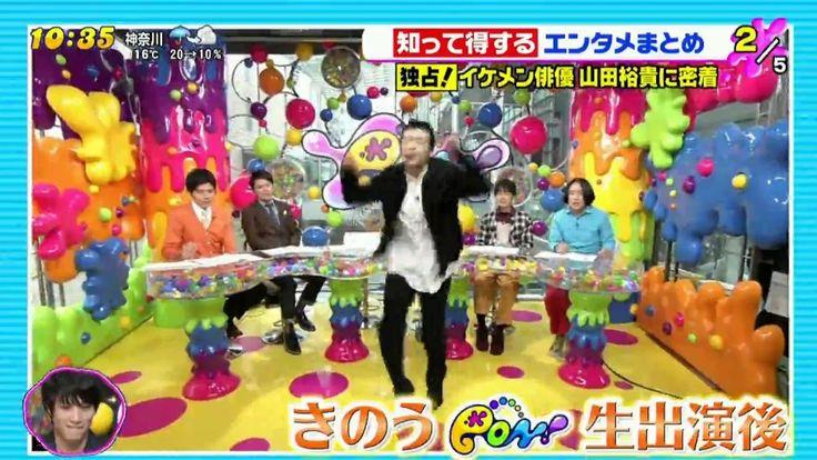 11/23 PON! 山田裕貴、三代目J Soul Brothers、鈴木伸之、深田恭子VSブルゾンちえみ