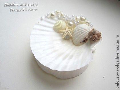 Подставка  для колец в морском стиле. Подставка-ракушка для колец, представляет собой две соединённые морские раковины, украшенные морскими звёздами, ракушками и бусинами.  Идеально подойдёт для свадьбы в морском стиле и свадьбе на берегу моря!