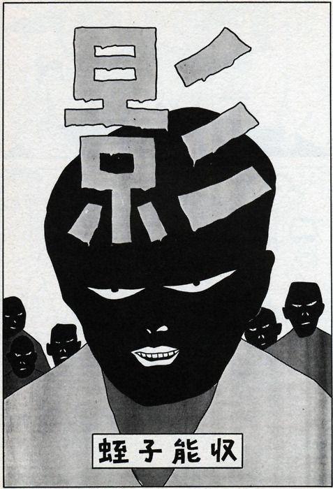 Yoshikazu Ebisu