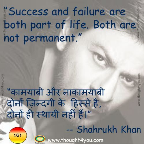 Quote of the day, Quotes, Quotes in Hindi, Motivational Quotes, Inspirational Quotes, Best Quotes, Positive Quotes, Nice Quotes, Good Quotes ,Quotes by Shahrukh Khan, Shahrukh Khan quotes, Shahrukh Khan quotes in Hindi ,Quote of the day in Hindi , Quote of the day in English , आज का विचार ,suvichar , suvichar in hindi , hindi Quotes , suvichar images , Quotes with Suggestion , Quotes Images, Quotes Meaning, Shahrukh Khan, Quotes on Life, thought4you