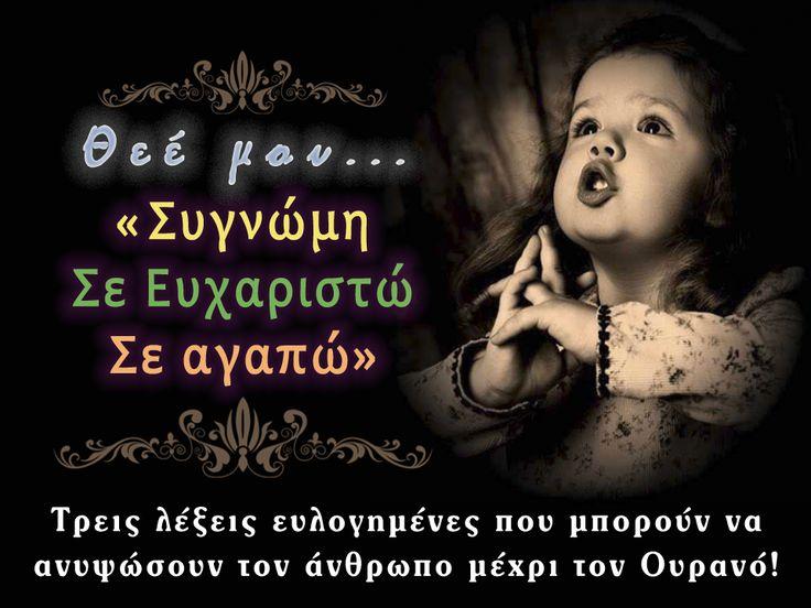 Η πίστη μας είναι η δύναμη  που κινεί τον κόσμο (μας),  που τον κάνει πιο όμορφο,   πιο χαρούμενο, πιο ευτυχισμένο!!!