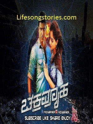 Chakravyuha Movie Songs: All of yours favorite singer hanging all together in the movie of Chakravyuha. Chakravyuha is an upcoming Kannada language film. S. Thaman worked as a music director. In th…