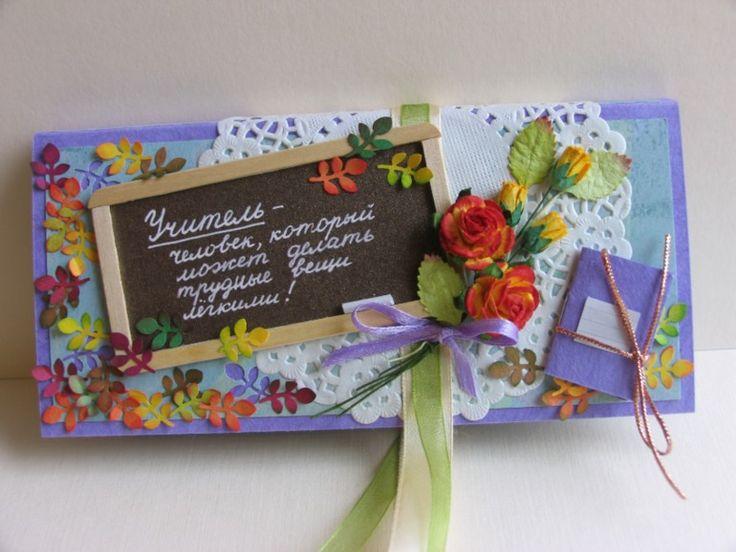 Мамам саду, открытки для учителя своими руками мастер класс