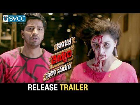 Intlo Dayyam Nakem Bhayam Release Trailer   Allari Naresh   Latest Telugu Movie 2016   SVCC: Intlo Dayyam Nakem Bhayam Release Trailer.…
