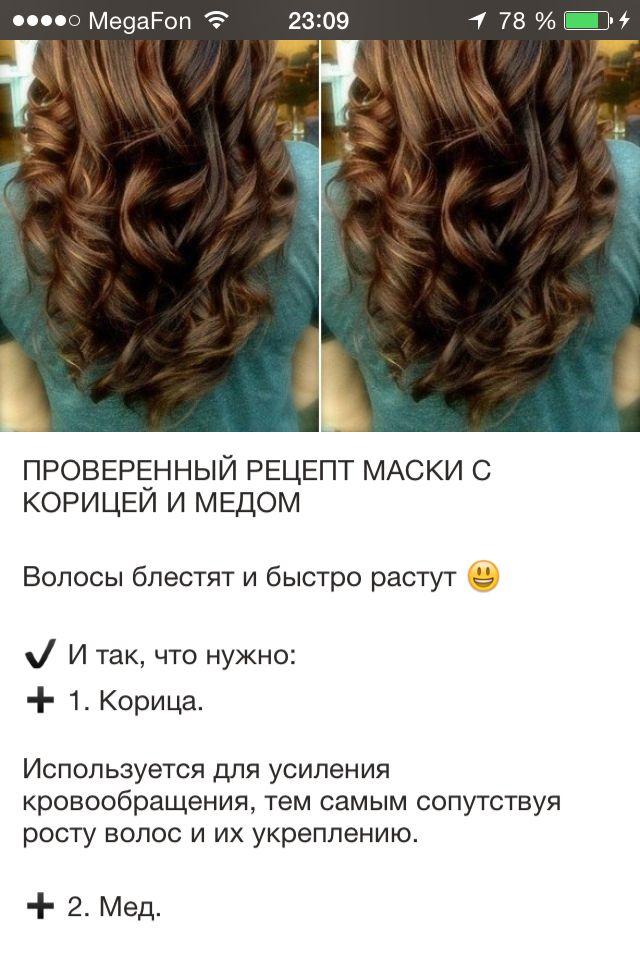 Проверенный рецепт маски с корицей и медом! Волосы блестят и быстро растут 1