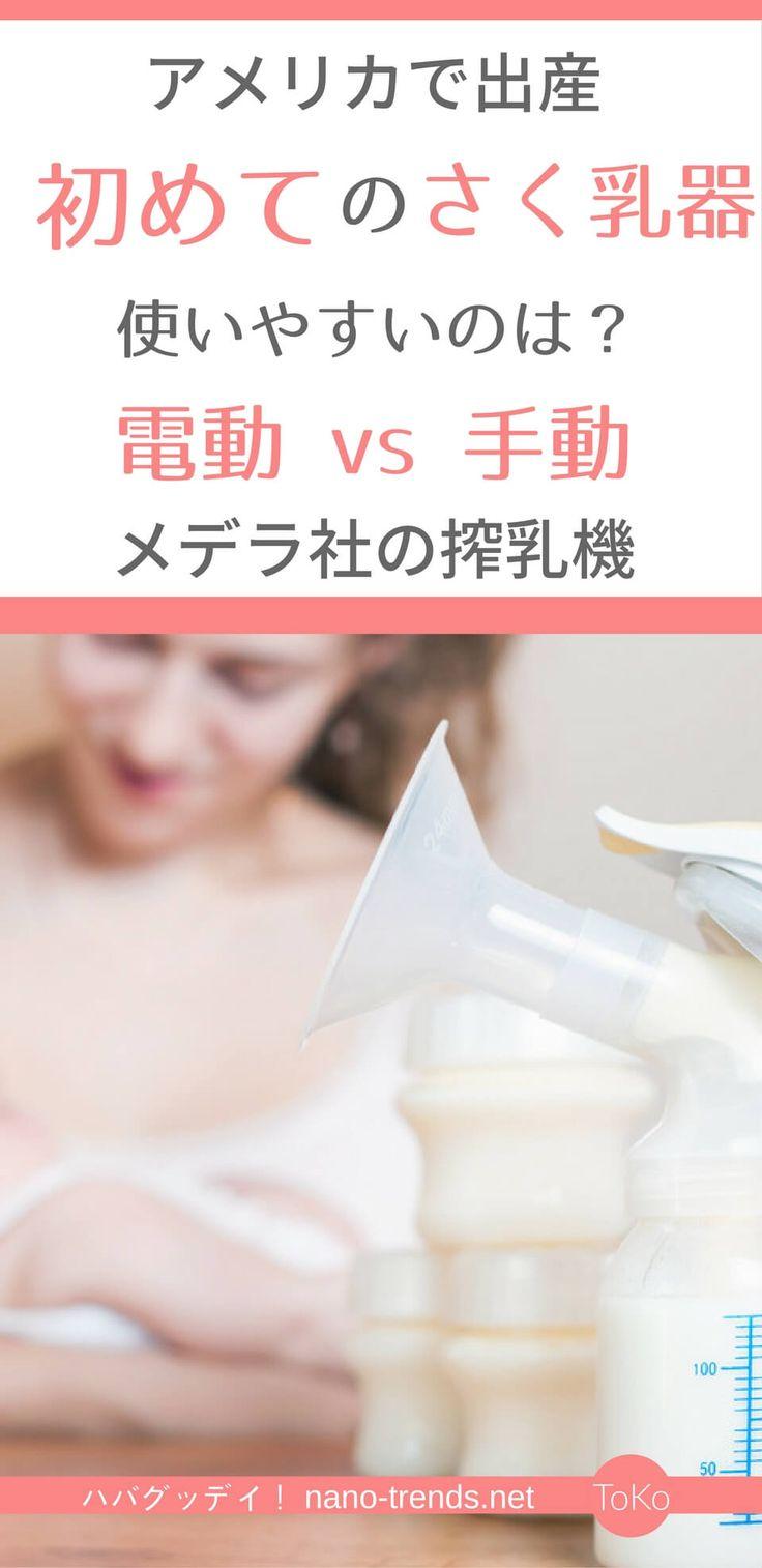 出産準備。母乳育児。最後までまよったのが搾乳器。メデラ社に決めていたけど、電動がいいのか手動でいいのか?結局両方買ってしまったので、使い心地をくらべました。よかったのは電動の搾乳器でした。#出産準備 #搾乳機 Breast Pump