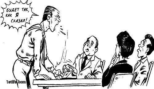 Шесть секретов жестких переговоров  1. Скажите «Стоп!»  Самая разрушительная эмоция для переговоров — гнев. Он возникает, когда нарушают ваше личное психологическое пространство. Представьте: прямо на вас идет незнакомый человек — ближе, ближе, ближе… Вы напрягаетесь, тело как будто кричит: «Стоп, ближе нельзя!» Потому что нарушается ваше личное пространство. Такое же состояние возникает, когда агрессор или манипулятор вторгаются в ваше личное пространство словесно. Тело тоже кричит: «Стоп!»…