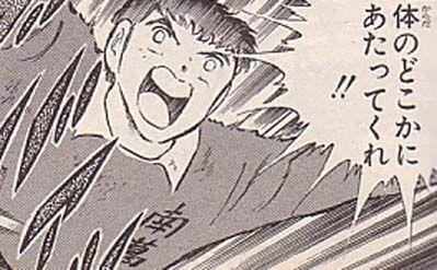 体のどこかにあたってくれ!! #レス画像 #comics #manga #期待 #キャプテン翼