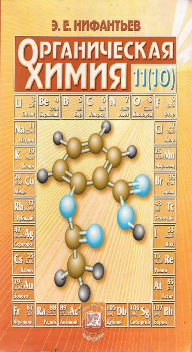 Гдз по химии э.е.нифантьев 10 ласс