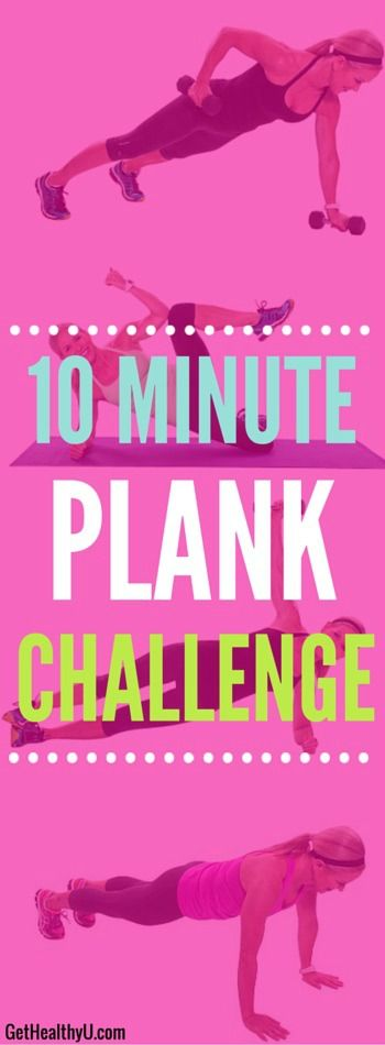 Are your ready to take your plank to the next level? This 10-Minute Challenge will strengthen your core AND raise your heart rate. Pin for later!
