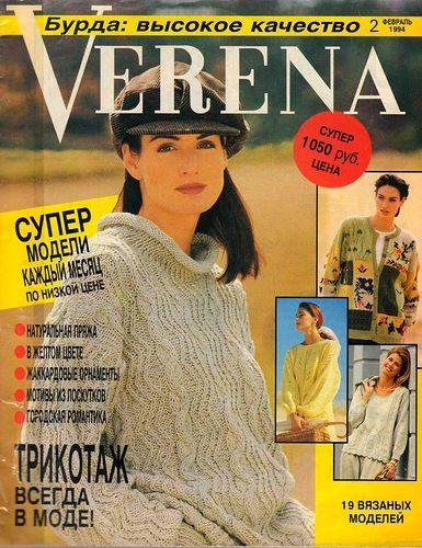 Журнал :Verena 1994-02. Обсуждение на LiveInternet - Российский Сервис Онлайн-Дневников