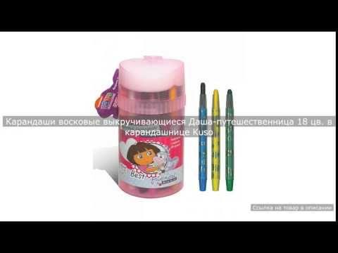 Карандаши восковые выкручивающиеся Даша-путешественница 18 цв. в карандашнице Kuso
