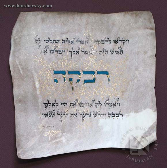 17 Best Images About Hebrew Calligraphy On Pinterest