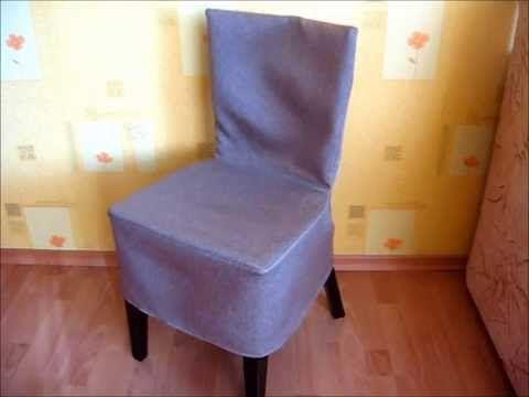 Шьём ЧЕХОЛ для стула. Мой первый УДАЧНЫЙ опыт.