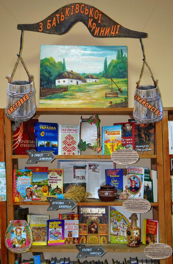 """Виставка - знайомство """"З батьківської криниці"""", за допомогою якої діти можуть познайомитись з історією нашої країни, традиціями, звичаями, культурою. Автор - Петренко Олена."""