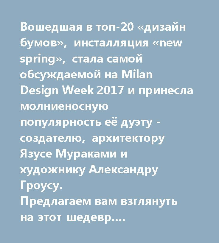 Вошедшая в топ-20 «дизайн бумов»,  инсталляция «new spring»,  стала самой обсуждаемой на Milan Design Week 2017 и принесла молниеносную популярность её дуэту - создателю,  архитектору Язусе Мураками и художнику Александру Гроусу.   Предлагаем вам взглянуть на этот шедевр.  #авторскаямебель #уникальнаямебель #дизайнинтерьера  #newspringinstallation