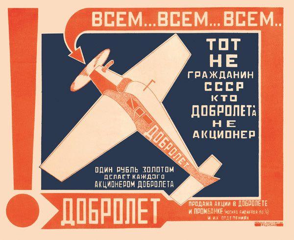 Родченко, 1923